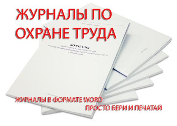 Журналы по охране труда (Ж-01, А-4, 10 штук)