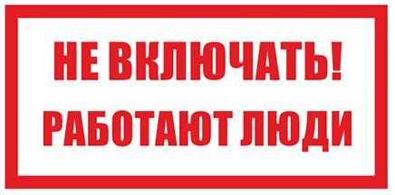 Знак (плакат) «Не включать! Работают люди», S02 (пластик, 200х100 мм)